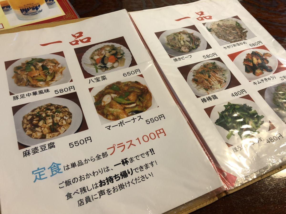 中華料理 栄達 | キムカズ発信