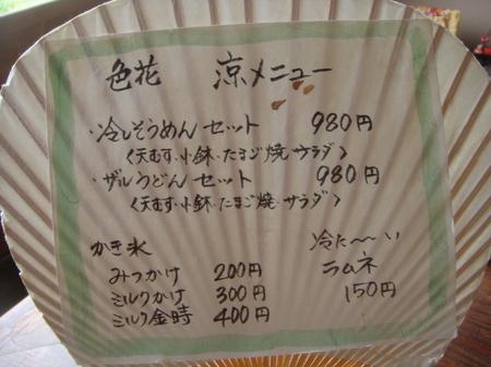 11052214.JPG