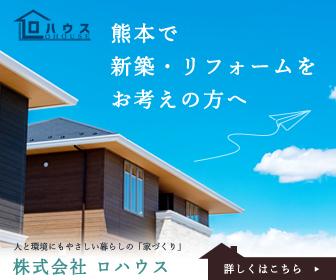 熊本で新築・リフォームをお考えの方へ―株式会社ロハウス