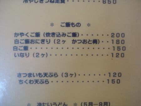 10120510.JPG
